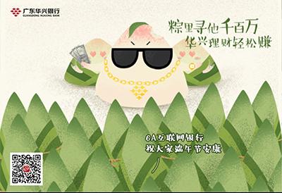 华兴银行 微信公众号运营