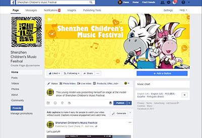 深圳儿童音乐节 线上运营与 线下执行
