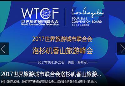 广州旅游资讯WTCF 国际平台内容发布