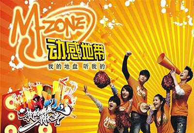 中国移动 动感地带品牌活动