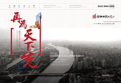 广州金融城 绿地中心 创意设计