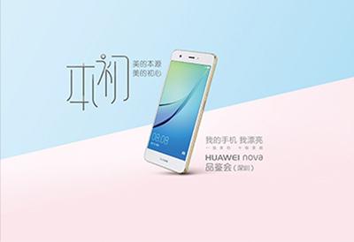 华为 Nova系列手机品鉴会活动营销案例