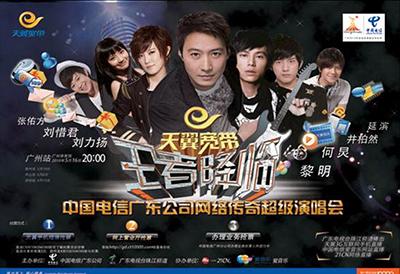 中国电信 天翼演唱会